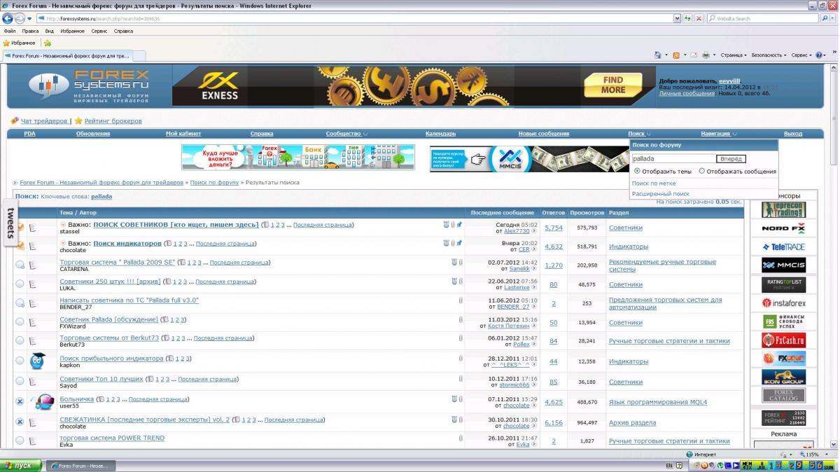 Нажмите на изображение для увеличения Название: FS search.jpg Просмотров: 11 Размер:142.3 Кб ID:80840