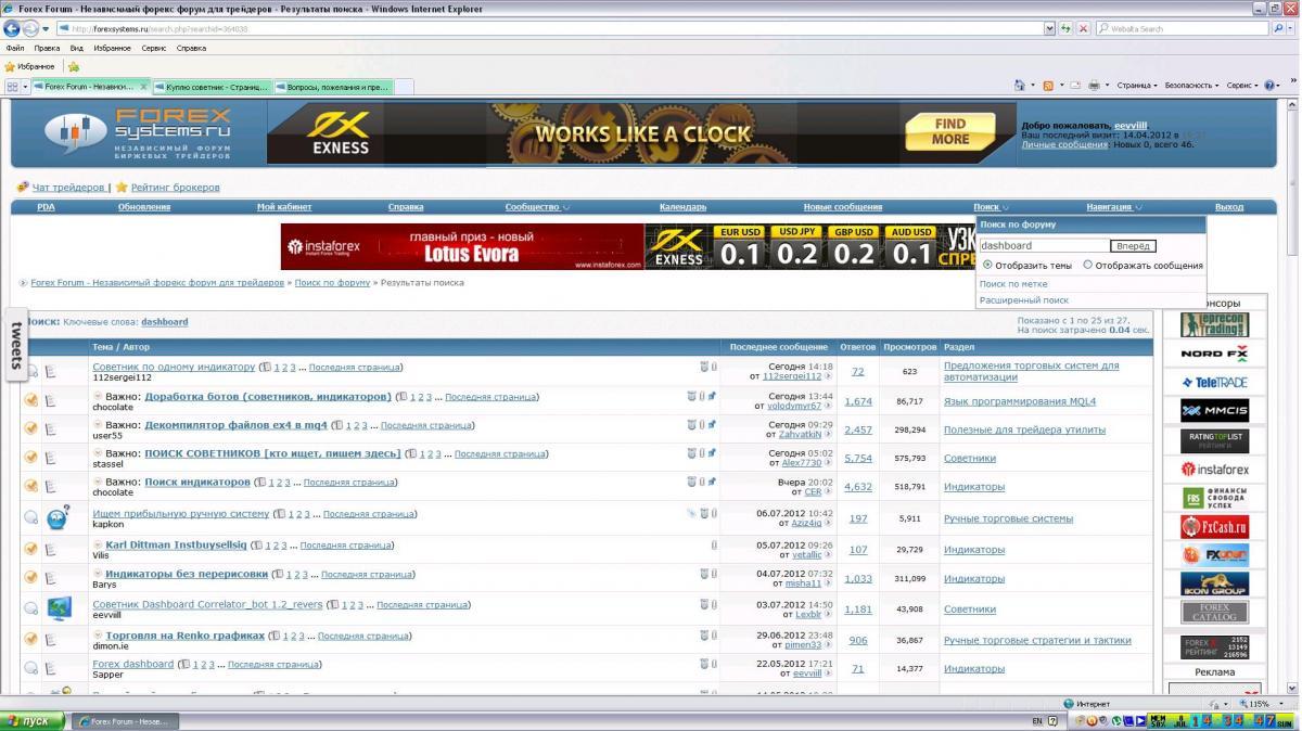 Нажмите на изображение для увеличения Название: FS search2.jpg Просмотров: 14 Размер:145.7 Кб ID:80841