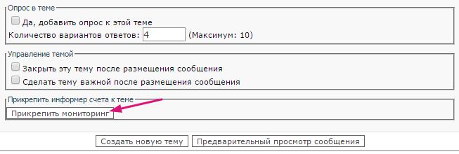 Нажмите на изображение для увеличения Название: monitoring1.png Просмотров: 61 Размер:20.2 Кб ID:277972