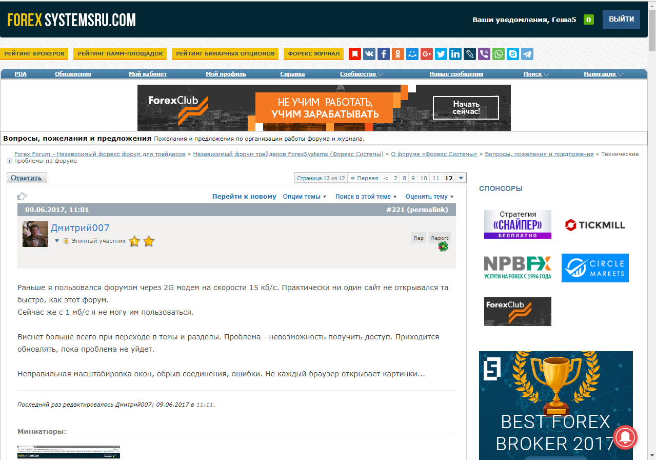 Нажмите на изображение для увеличения Название: Screenshot_2.png Просмотров: 4 Размер:253.7 Кб ID:294248
