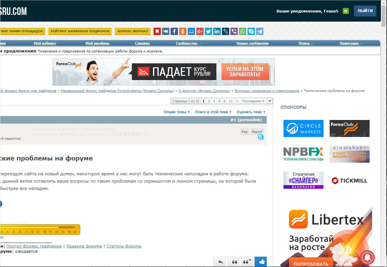 Нажмите на изображение для увеличения Название: Screenshot_3.png Просмотров: 8 Размер:217.6 Кб ID:293965